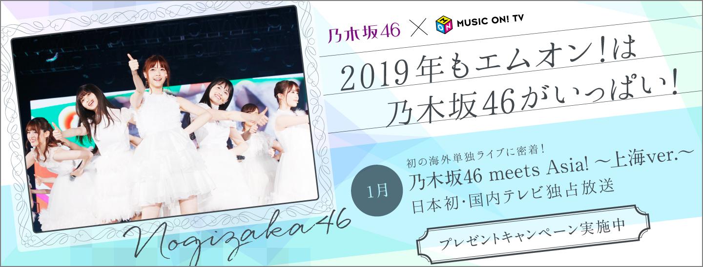 MUSIC ON! TV(エムオン!)- ア...