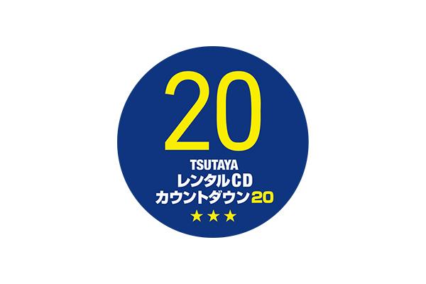 TSUTAYA レンタルCDカウントダウン 20