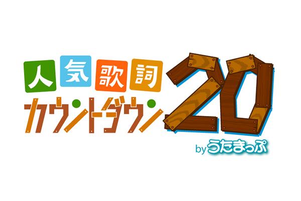 人気歌詞カウントダウン20 by うたまっぷ カウントダウン番組
