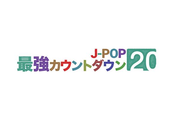 j pop最強カウントダウン20 カウントダウン番組 レギュラー番組