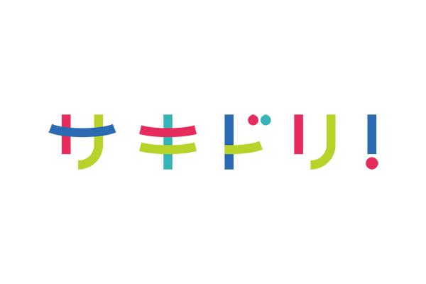 サキドリ! | ミュージックビデ...