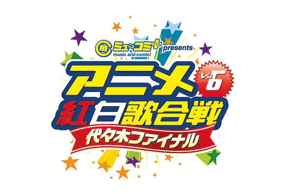 アニメ紅白歌合戦