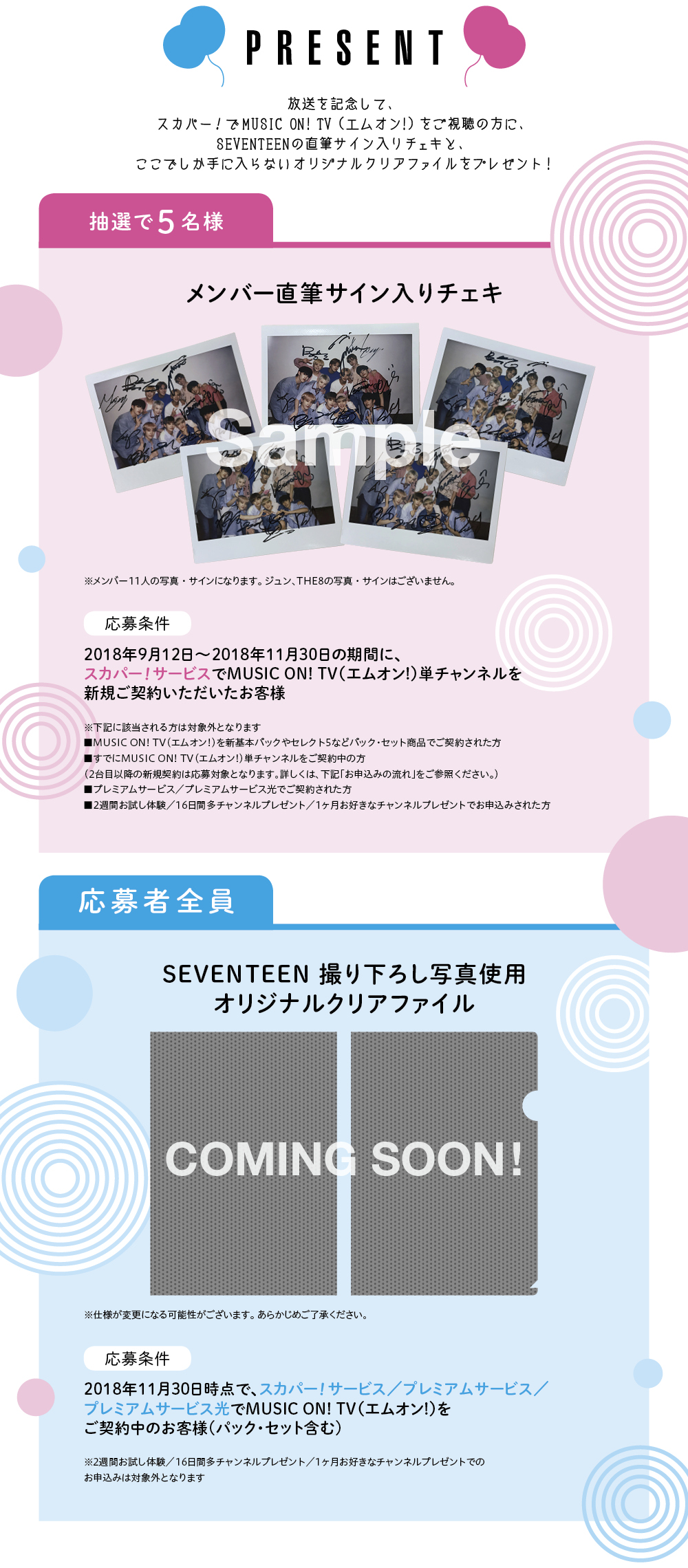 M-ON! SPECIAL 「SEVENTEEN」プレゼント概要