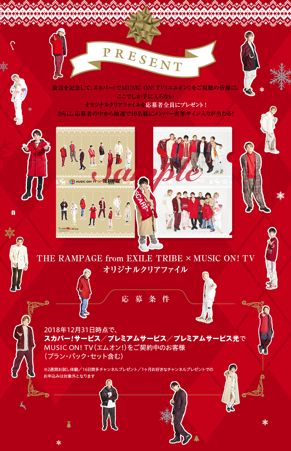 THE RAMPAGE from EXILE TRIBE_プレゼント