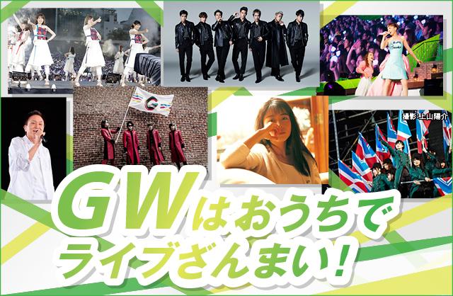 小田 和正 コンサート 2020