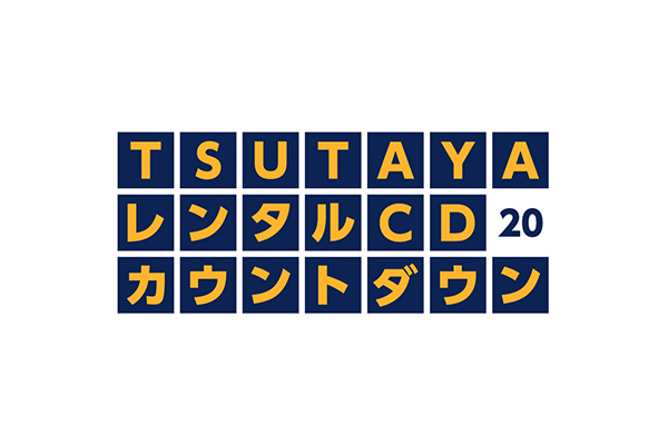 レンタル tsutaya