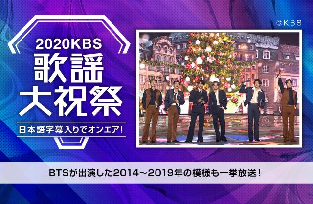 日本 予定 2021 出演 テレビ bts