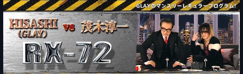 RX-72 - HISASHI (GLAY) VS 茂木淳一 -